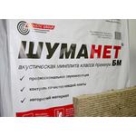 Шуманет-БМ, минплита 600*1200*50 мм 4 шт./2,88 кв.м