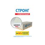 Gyproc 1200*2500*15 мм СТРОНГ (138м2)