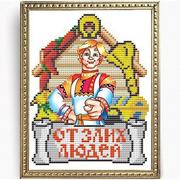 Ткань с рисунком для вышивания бисером «Славяночка КС-150 От злых чар» 20*25 см