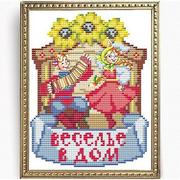 Ткань с рисунком для вышивания бисером «Славяночка КС-154 Веселье в дом» 13*17 см