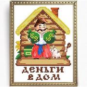 Ткань с рисунком для вышивания бисером «Славяночка КС-155 Деньги в дом» 13*17 см