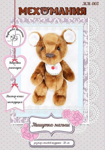 Набор мягкая игрушка ММ-003 «Мишутка-малыш» 25 см