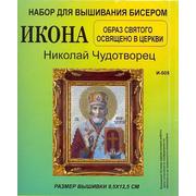 Набор для вышивания бисером ЗВ И-005 «Николай Чудотворец»