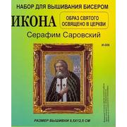 Набор для вышивания бисером ЗВ И-006 «Серафим Саровский»