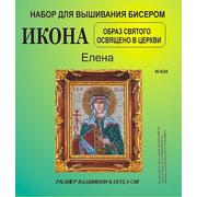 Набор для вышивания бисером ЗВ И-020 «Св. Елена»