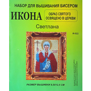 Набор для вышивания бисером ЗВ И-022 «Св. Светлана»