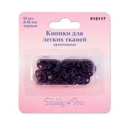 Кнопки пришивные НР металл 16 мм черн (уп. 10 шт.) 512117