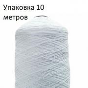Шнур резиновый для масок 2 мм (уп. 10м)  белый