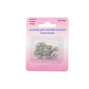 Кнопки пришивные НР металл  7 мм 512106  для легких тканей никель 7707693 (10комп)