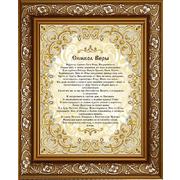 Рисунок для вышивания бисером Благовест ЖС-3100 Символ веры 28*38 см