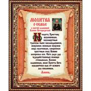 Рисунок на ткани «Славяночка КС-117 Молитва о семье» 20*25 см
