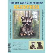Набор для творчества «Велюрики» Енот 11 см арт.612784
