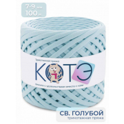 Пряжа Котэ (трикотажная пряжа) 100 м св.голубой