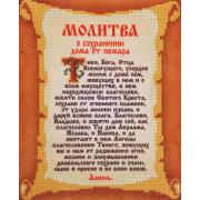 Ткань с рисунком для вышивания бисером «Славяночка» КС-112 Малитва о сохранении дома 20*25 см