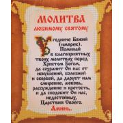 Ткань с рисунком для вышивания бисером «Славяночка» КС-107 Малитва к святому 20*25 см