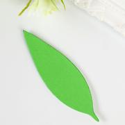 Заготовка из фоамирана фом 9-1-2 «Лист вытянутый» 3*10 см зеленый 902059 уп. 10 шт.