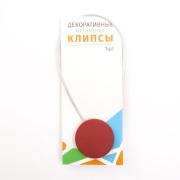 Клипса-магнит для штор 45 мм с тросом (30 см) пластик №11 бордовый