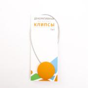Клипса-магнит для штор 45 мм с тросом (30 см) пластик №13 оранжевый