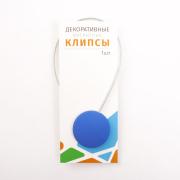 Клипса-магнит для штор 45 мм с тросом (30 см) пластик №15 василёк