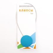 Клипса-магнит для штор 45 мм с тросом (30 см) пластик №24 бирюзовый