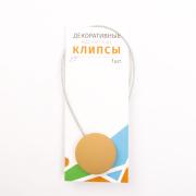 Клипса-магнит для штор 45 мм с тросом (30 см) пластик №25 бежевый