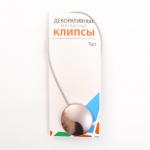 Клипса-магнит для штор 45 мм с тросом (30 см) металл №5М мат.медь/ медь