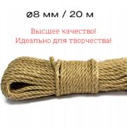 Джутовый канат  08 мм  (уп. 20 м)