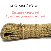 Джутовый канат  10 мм  (уп. 10 м)