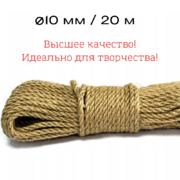 Джутовый канат  10 мм  (уп. 20 м)