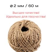 Джутовый шпагат  2 мм  (уп. 60 м)