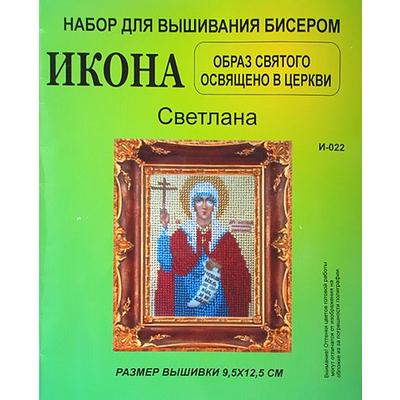 Набор для вышивания бисером ЗВ И-022 «Св. Светлана» 9,5*12,5 см в интернет-магазине Швейпрофи.рф