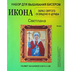 Набор для вышивания бисером ЗВ И-022 «Св. Светлана» 9,5*12,5 см
