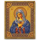 Набор для вышивания бисером Кроше В-153 «Умиление» 20*25 см