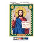 Набор для вышивания бисером Наследие НДА5-002 «Господь Вседержитель»