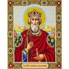 Набор для вышивания бисером Паутинка Б-1008 «Св. Равнопостольный князь Владимир» 20*25 см