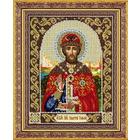 Набор для вышивания бисером Паутинка Б-1037 «Св. Благов. кн. Дмитрий Донской» 20*25 см