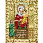 Набор для вышивания бисером Паутинка Б-1040 «Пр. Богородица Нечаянная радость» 20*25 см