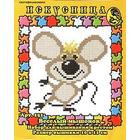Набор для вышивания Искусница №151 «Весёлый мышонок» (снят) 10*11 см