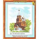 Набор для вышивания Искусница №444 «Спасская церковь» 15*17 см