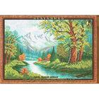 Набор для вышивания Искусница №471 «Горный пейзаж» 40*27 см