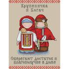 Набор для вышивания М.П.Студия М-108 «Славянский оберег. Крупеничка и богач» 16*21 см