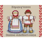 Набор для вышивания М.П.Студия М-114 «Славянский оберег. Неразлучники» 16*21 см