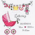 Набор для вышивания Риолис №1417 «С дочкой!» 20*20 см