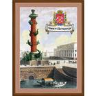 Набор для вышивания Риолис РТ-0049 «Города России. Санкт-Петербург» 21*30 см