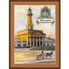 Набор для вышивания Риолис РТ-0056 «Города России. Кострома» 21*30 см