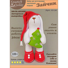 Набор текстильная игрушка Креатив Хобби 01-30 «Зайчик» 30 см