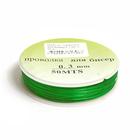 Проволока для бисера 0,3 мм (уп. 50 м.) зеленый
