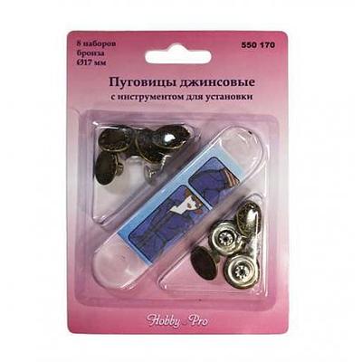 Пуговицы джинс. 17 мм с устройством НР 550170 бронза в интернет-магазине Швейпрофи.рф