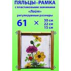 Пяльцы BOS-061 рамка гобелен. 61*30 см
