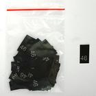 Размерники в пакетике (уп. 200 шт.) №46 черный